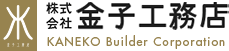 株式会社 金子工務店
